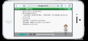 kaigo_iphone