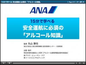 全日本空輸株式会社(ANA)様