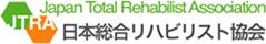 日本総合リハビリスト協会